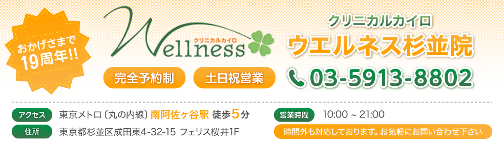 Wellness Suginami